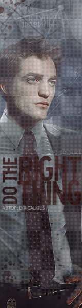 Do The Right Thing_160x600