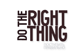 Do The Right Thing_Название